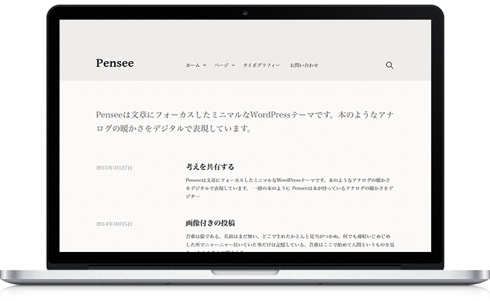 Pensee WordPressテーマ