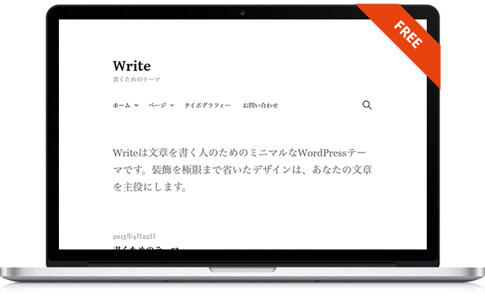 Write WordPressテーマ